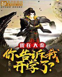 我在大秦,你告诉我开学了?